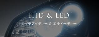 HID & LED
