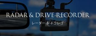 レーダー & ドラレコ