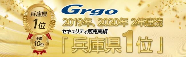 Grgoセキュリティ販売実績 2019年,22020年兵庫県1位
