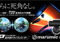 指定店専用モデル全天球ドライブレコーダーQ-01 オプションで駐車監視記録機能可能♪兵庫県神戸市