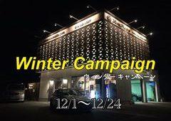 【☆ ウィンター キャンペーン☆ 】カーセキュリティー・カーオーディオ・ドライブレコーダー・レーダーetc