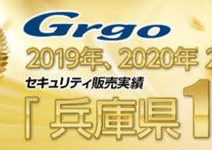 【 2年連続!受賞 !】2019・2020年度 兵庫県で1位 全国 第10位  Grgoカーセキュリティ販売施工実績受賞♪